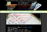 iphone修理 三重 超 iPhone革命戦士