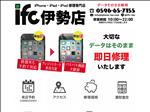 iphone修理 三重 iFC伊勢店  iPhone Fix Center