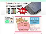 iphone修理 三重 iPhone修理arumani