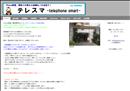 iphone修理 大阪 格安!iphoneの画面割れ 修理ならテレスマ新大阪店