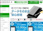 iphone修理 大阪 江坂のiPhone修理なら スマホスピタル江坂に