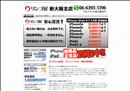 iphone修理 大阪 リンゴ屋新大阪北店