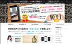 iphone修理 兵庫 iPhone修理を尼崎でお探し スマップル尼崎店