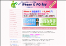 iphone修理 大阪 iPhone修理パソコン修理 iPhone & PCAid尼崎