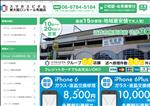 iphone修理 大阪 スマホスピタル東大阪 ロンモール布施店