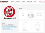 iphone修理 大阪 豊中店iPhone修理なら i Remaker公式サイト