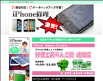 iphone修理 千葉 iphone修理成田アイフォン ガラス割れバッテリー交換