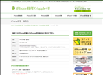 iphone修理 福島 福島市でのiPhone修理 JR南福島駅徒歩3分