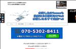 iphone修理 広島 広島市でiPhoneを修理 iPhone即日修理屋さん