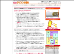 iphone修理 北海道 札幌のiPhone修理 アイフォン修理隊
