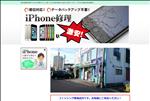 iphone修理 鹿児島 鹿児島市でiPhone修理 ならりんご飴