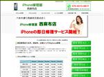 iphone修理 東京 iPhone修理屋 西麻布店 港区六本木 西麻布の修理