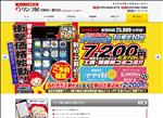 iphone修理 神奈川 iPhone修理と買取の リンコ?屋川崎店横浜店