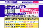 iphone修理 大阪 iPhone修理ランド 堺北花田イオンモール店