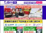 iphone修理 大阪 iPhone修理ランド 泉大津アルザ店