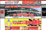 iphone修理 大阪 iPhone修理茨木の アイプラス茨木店