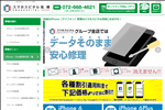 iphone修理 大阪 高槻のiPhone修理なら スマホスピタル高槻へ