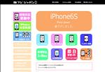 iphone修理 大阪 iPhone修理 フジジャパン高槻