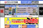 iphone修理 大阪 iPhone修理のアイプラス 高槻グリーンプラザ店