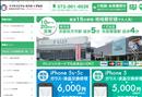 iphone修理 大阪 iPhone(アイフォン)修理 枚方 樟葉(くずは)枚方