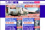 iphone修理 大阪 iPhone修理ランド アリオ八尾店