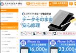 iphone修理 和歌山 iPhoneアイフォン修理 スマホスピタル和歌山