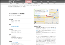 iphone修理 奈良 奈良店  ビックカメラ iPhone修理