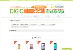 iphone修理 奈良