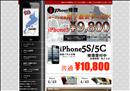 iphone修理 滋賀 滋賀のiPhone修理なら近江 八幡の修理工房TRIPLEWIN