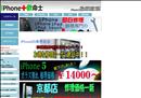 iphone修理 京都 iPhone修理専門店 iphone救命士 京都店
