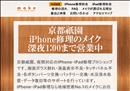 iphone修理 京都 夜間対応iPhone修理 メイク京都祇園店
