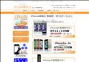 iphone修理 京都 iPhone5s修理京都左京店