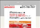 iphone修理 京都 iPhone修理 カスタム 雑貨ならamuse+
