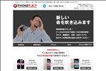 iphone修理 京都 アイフォン修理のプロ PHONEFIXIT