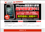 iphone修理 京都 リペアプロ カナート洛北店