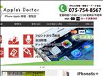 iphone修理 京都 iPhone修理 買取り アップルズドクター祇園店