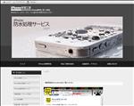 iphone修理 石川 iPhone修理工房小松店 石川県小松市
