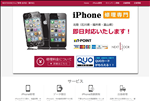 iphone修理 福井 iPhone修理専門店 NEXTDOOR 北陸