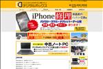 iphone修理 富山 富山 パソコンとiPhone 修理設定デジタルボックス