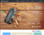 iphone修理 富山 iPhone 修理 富山 スマフォドクター