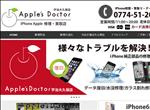 iphone修理 京都 アップルズドクター 宇治大久保店
