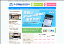 iphone修理 滋賀 滋賀県のiPhone即日修理 iphoneナースららぽーと
