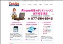 iphone修理 滋賀 iPhone修理のDotFix 滋賀南草津店