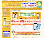 iphone修理 福井 福井の方必見iPhone修理 データ復旧可能か無料診断