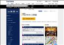iphone修理 兵庫 TSUTAYA 三宮店