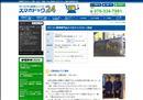 iphone修理 兵庫 三宮店パソコン修理、デー タ復旧ならスマホドック24
