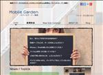 iphone修理 兵庫 モバイルガーデン 姫路