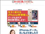 iphone修理 兵庫 三田市iPhone修理 あっぷる工房