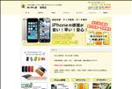 iphone修理 兵庫 IPhone修理 宝塚 西宮 あいほん道 宝塚店