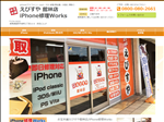 iphone修理 群馬 えびすや館林店 iphone修理Works